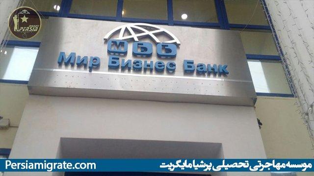میر بیزنس بانک