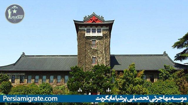 هزینه تحصیل در چین - دانشگاه نانجینگ چین